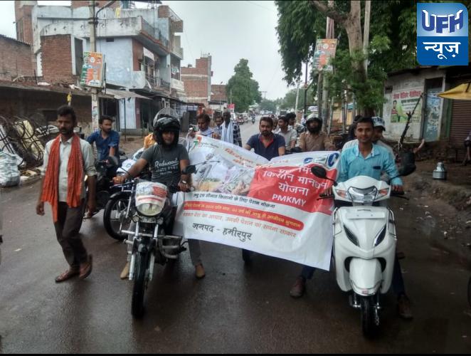 हमीरपुर में निकाली गई बाइक रैली