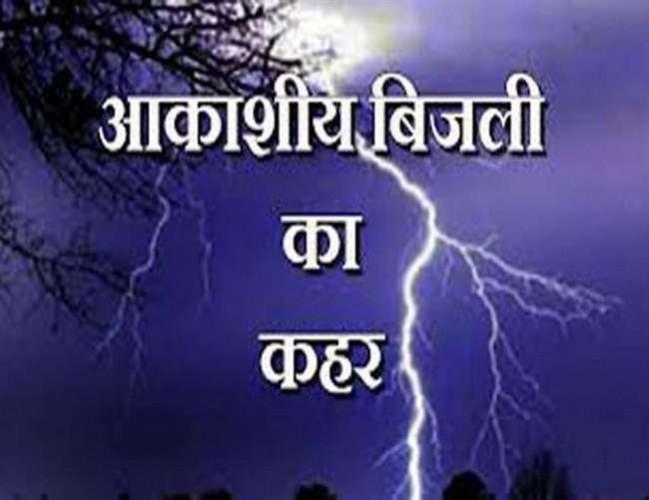 प्रतापगढ़ के अंतू थाना क्षेत्र मे आकाश से गिरी बिजली, किसान समेत आधा दर्जन मवेशियों की मौत