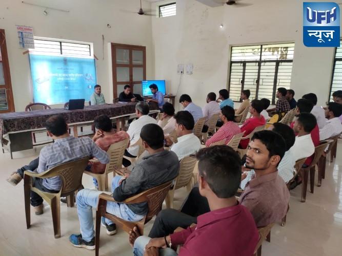 भारत सरकार की सातवीं आर्थिक गणना में ब्लॉक स्तरीय पर्यवेक्षकों का प्रशिक्षण का किया आयोजन