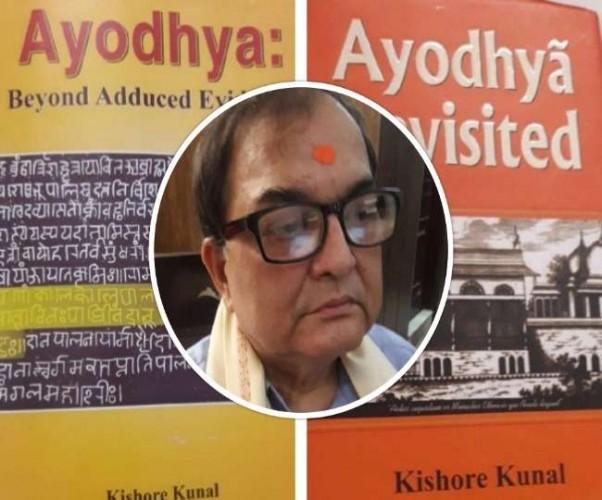 IPS किशोर कुणाल ने अपनी पुस्तक अयोध्या रिविजिटेड और अयोध्या बियांड एड्यूस्ड एविडेंस में किया दावा