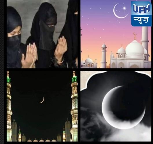 चांद का हुआ दीदार रमजान का रोजा शुरू