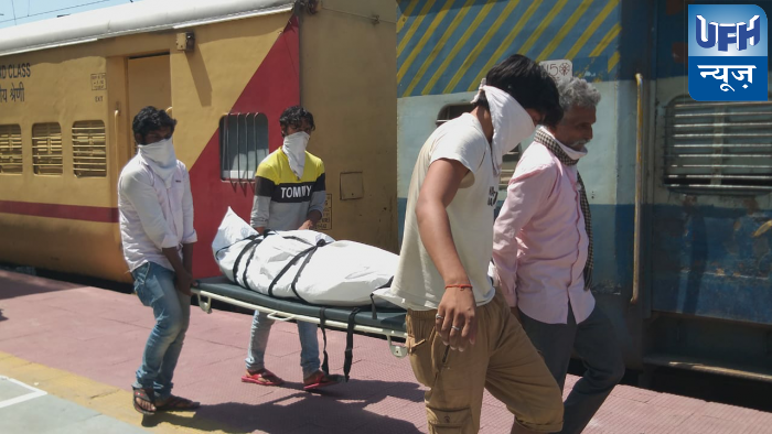 बांदा -गुजरात से आई श्रमिक एक्सप्रेस ट्रेन में वृद्धा की मौत  प्रशासन में मचा हड़कंप
