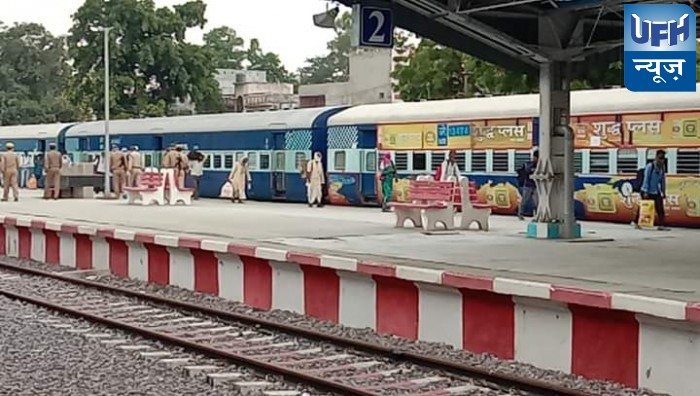 रेलवे स्टेशन पहुची श्रमिक स्पेशल ट्रेन अपने निर्धारित समय से 56 मिनट लेट पहुँची ट्रेन
