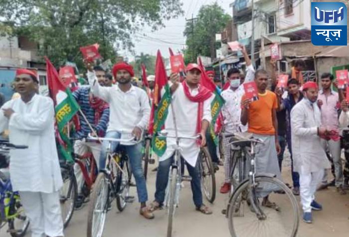 सपा के कार्यकर्ताओं ने निकाली साइकिल रैली जनता में बांटे आवाहन पत्र