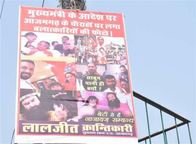'रसूखदार' दुष्कर्म आरोपियों के पोस्टर आजमगढ़ में चस्पा, वीडियो जारी कर कहा - 'सीएम योगी के आदेश का पालन'
