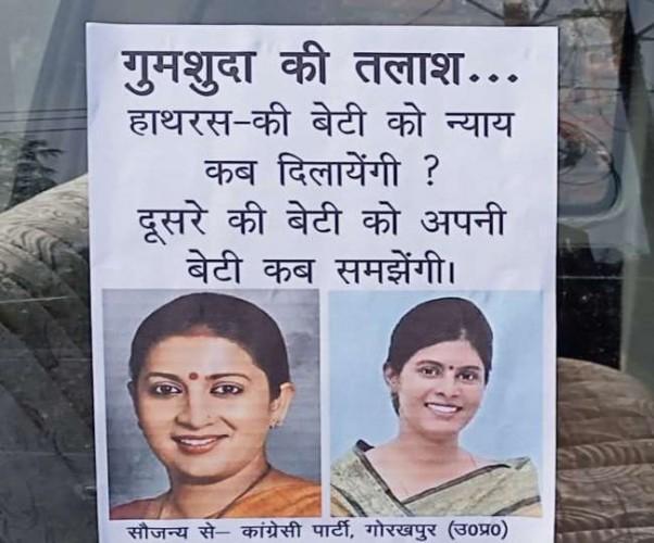 गोरखपुर मे कांग्रेसियों ने स्मृति-स्वाति के पोस्टर लगाए, दोनों को गुमशुदा बताया
