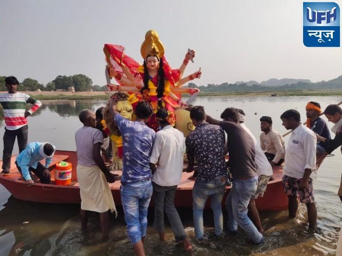 महोबा-देवी विसर्जन: नम आंखों से भक्तों ने किया देवी प्रतिमाओं का विसर्जन