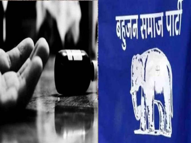 BSP से चुनाव लड़ने के लिए मांगे दो करोड़ रुपये, पूरी बात लिखकर जहर पीकर दे दी जान