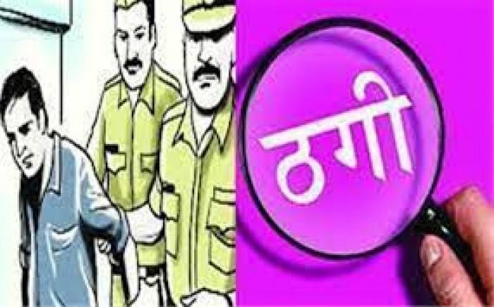 लखनऊ में निवेश का झांसा देकर 200 लोगों से ठगी, पुलिस ने दो को दबोचा-एक फरार