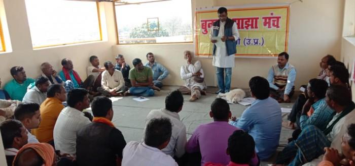 बिजली बिल से तंगहाल बुनकरों ने नागेपुर में सभा किया