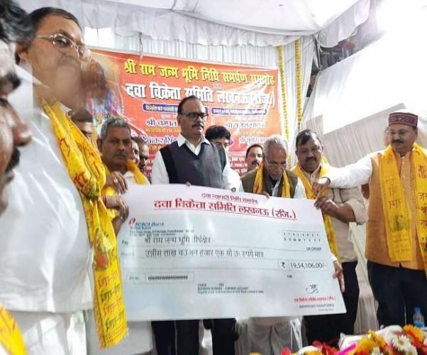 श्रीराम मंदिर के लिए लखनऊ में दवा व्यवसायियों ने भेट किए साढ़े 19 लाख
