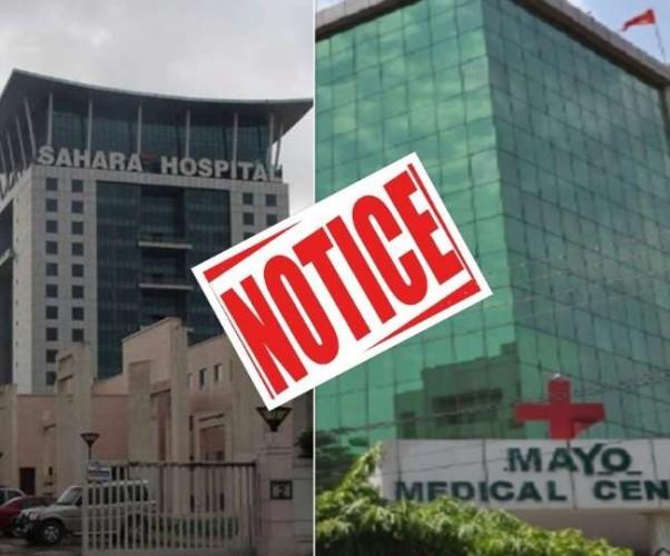 लखनऊ के सहारा और मेयो अस्पताल को नोटिस, निर्धारित शुल्क से कई गुना अधिक हो रही थी वसूली