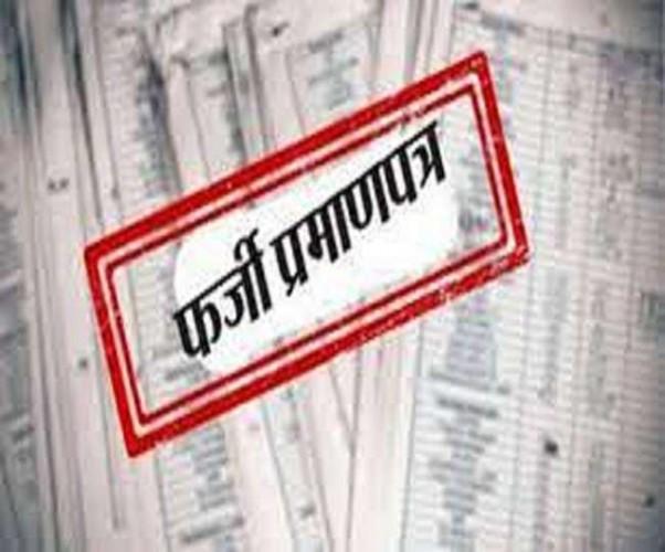 फतेहपुर में OBC के फर्जी प्रमाण पत्र से सामान्य वर्ग के आदमी को बना दिया प्रधान