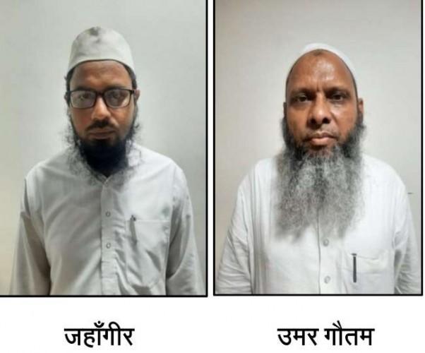 यूपी ATS ने 1000 से ज्यादा लोगों को मुस्लिम बनाने वाले दो आरोपितों को पकड़ा