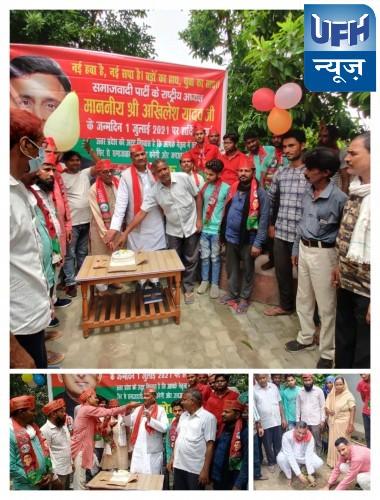 अशोक कश्यप व पार्टी के कार्यकर्ताओं द्वारा सपा राष्ट्रीय अध्यक्ष अखिलेश यादव जी के जन्मदिन को बड़ी धूमधाम से मनाया गया।