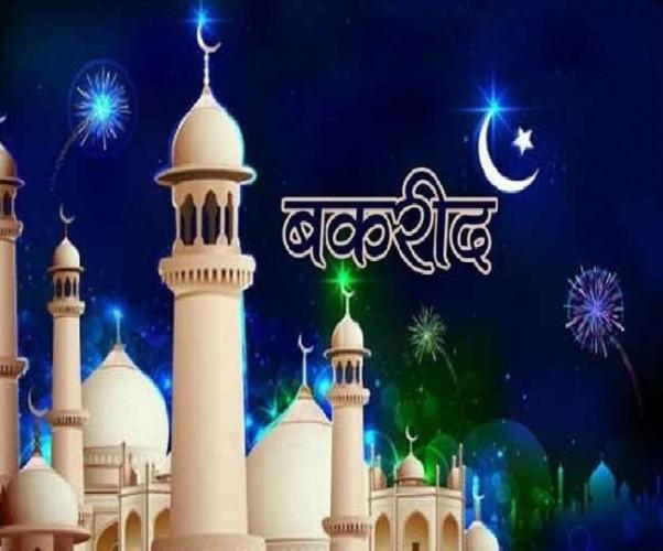 देशभर में 21 जुलाई को मनाया जाएगा ईद उल अजहा