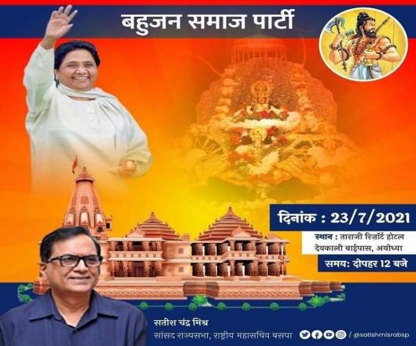 'राम-परशुराम', ब्राह्मणों को रिझाने के लिए अपनाया भगवा