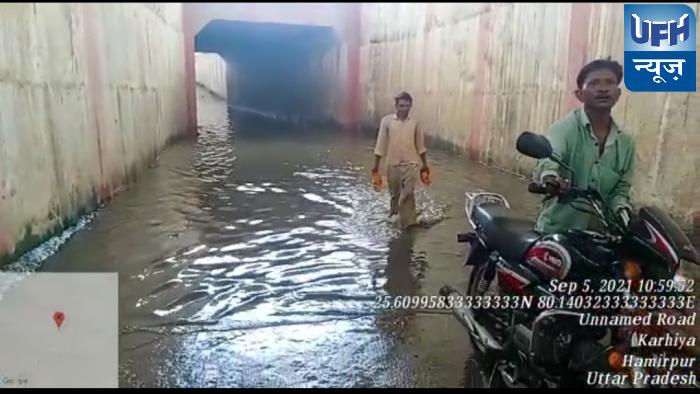 मौदहा -रेलवे अंडर ब्रिज में पानी  होने से कई गांव का संपर्क टूटा